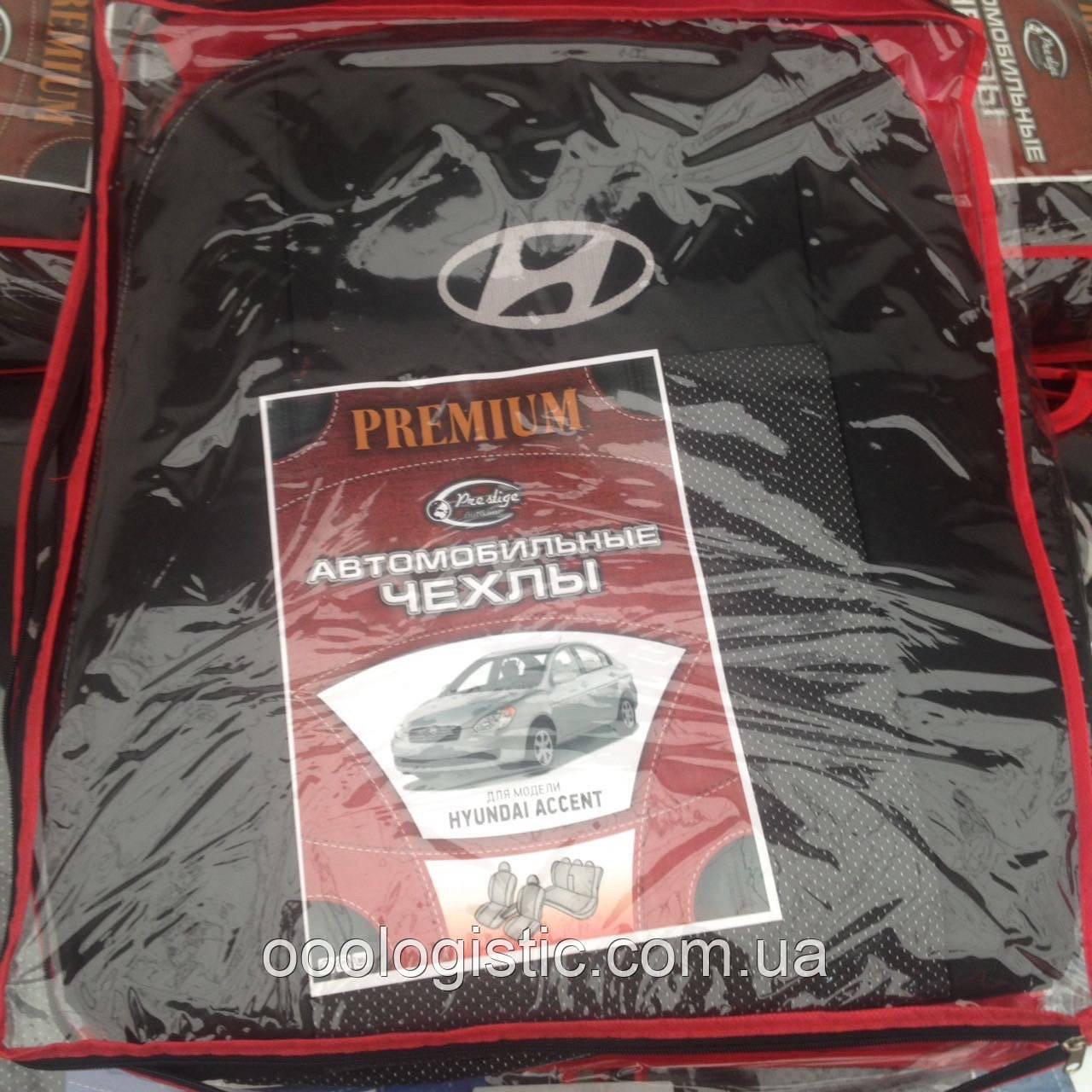 Авточехлы Prestige на Hyundai Accent ,авточехлы Престиж на Хюндай Акцент