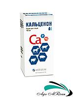 Кальценон, 100 мл,  (Артериум)