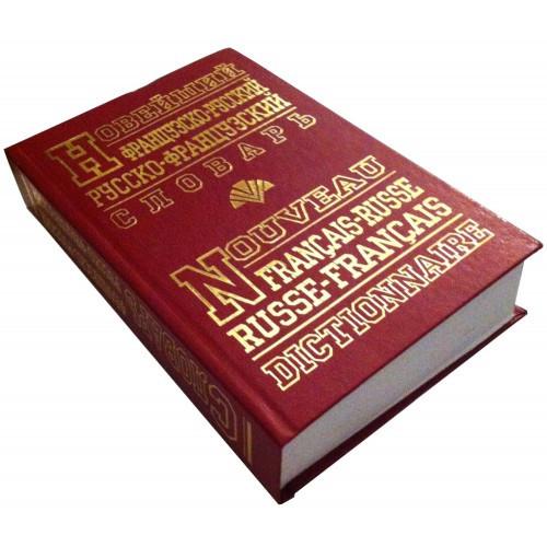 Новейший французско-русский, русско-французский словарь (90 тыс. слов) - Волшебная книга       в Полтаве
