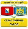 Перевозка Вещей из Севастополя во Львов