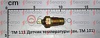 ТМ 111 Датчик температури ан. ТМ 101 (А)
