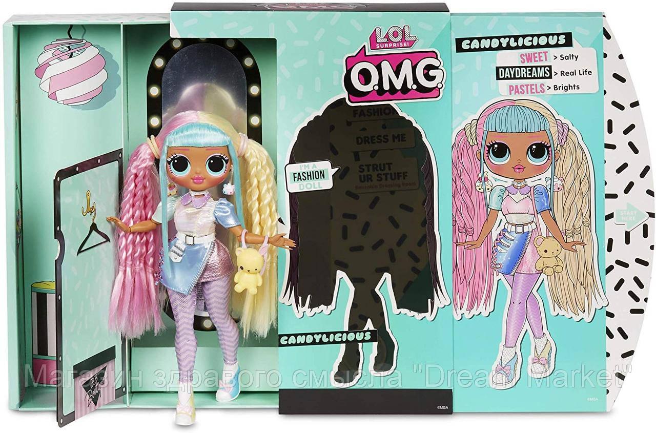Игровой набор Большая Кукла-модель ЛОЛ ОМГ Бон-Бон с 20 сюрпризами - LOL Surprise! OMG Candylicious Fashion
