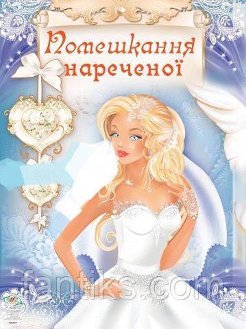 Набір для проведення весільного викупу (на українській мові )