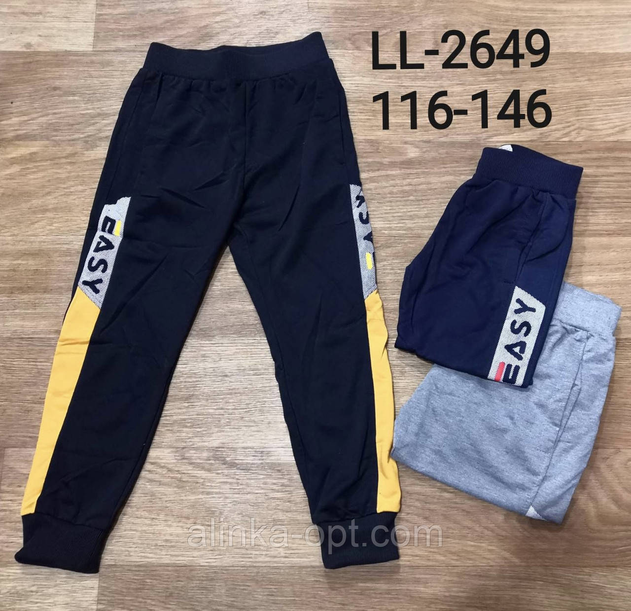 Спортивные брюки для мальчиков Sincere, 116-146 pp. Артикул: LL2649