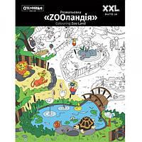 Плакат-розмальовка Зооландия XXL (конверт), Розмальовки для дітей/ магазин Gipo