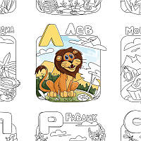 Велика розмальовка Абетка. Світ тварин, Розмальовки для дітей/ магазин Gipo