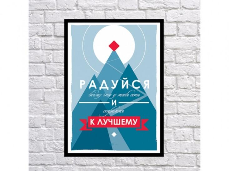 Постер Rejoice