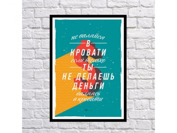 Постер Wallow