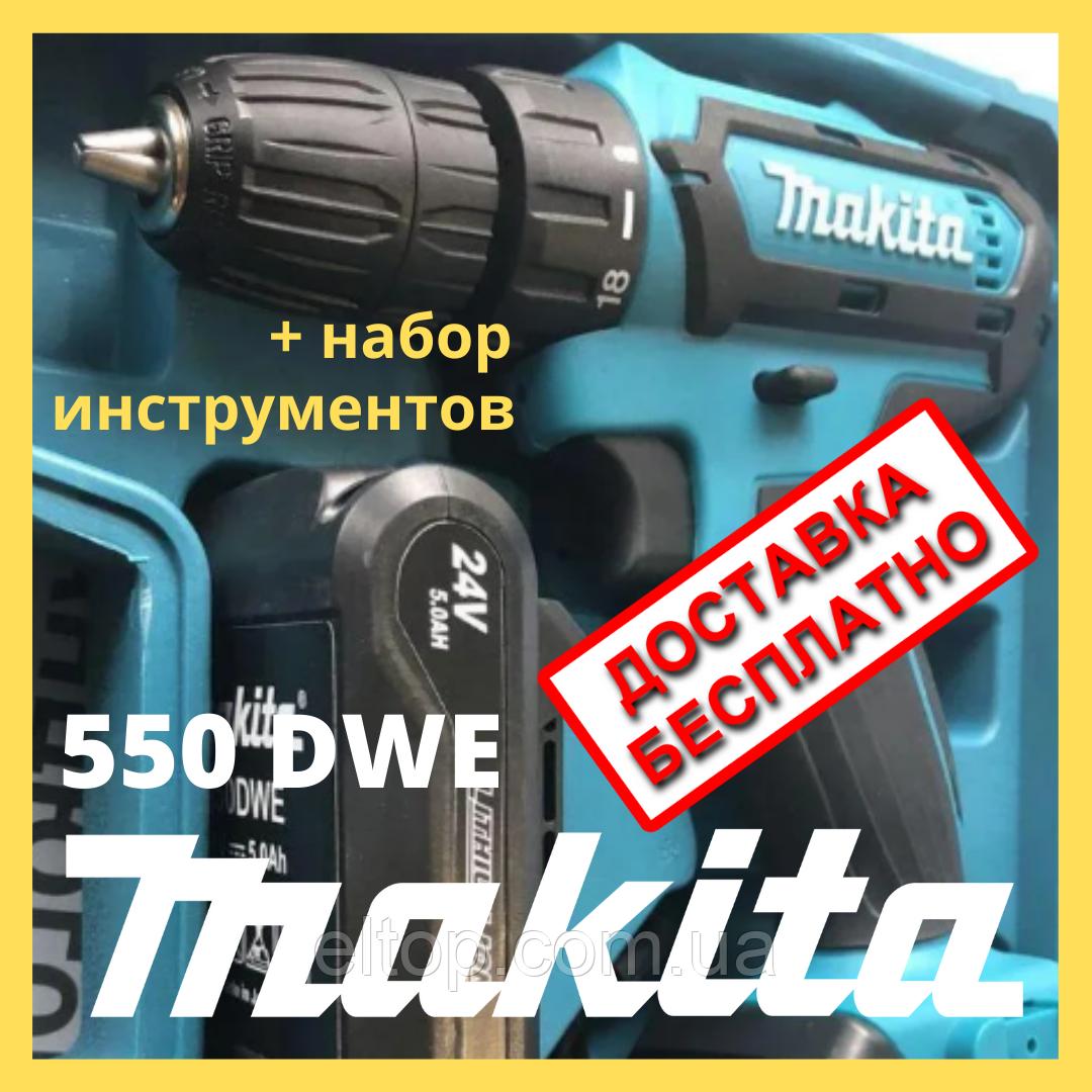 Аккумуляторный шуруповерт makita 550DWE 24V 5A/h Li-Ion Шуруповерт Макита 550dwe с набором инструментов