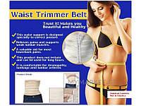 Пояс для похудения Waist Trimmer Belt