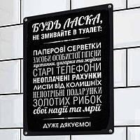 Табличка интерьерная металлическая Будь ласка, не змивайте в туалет