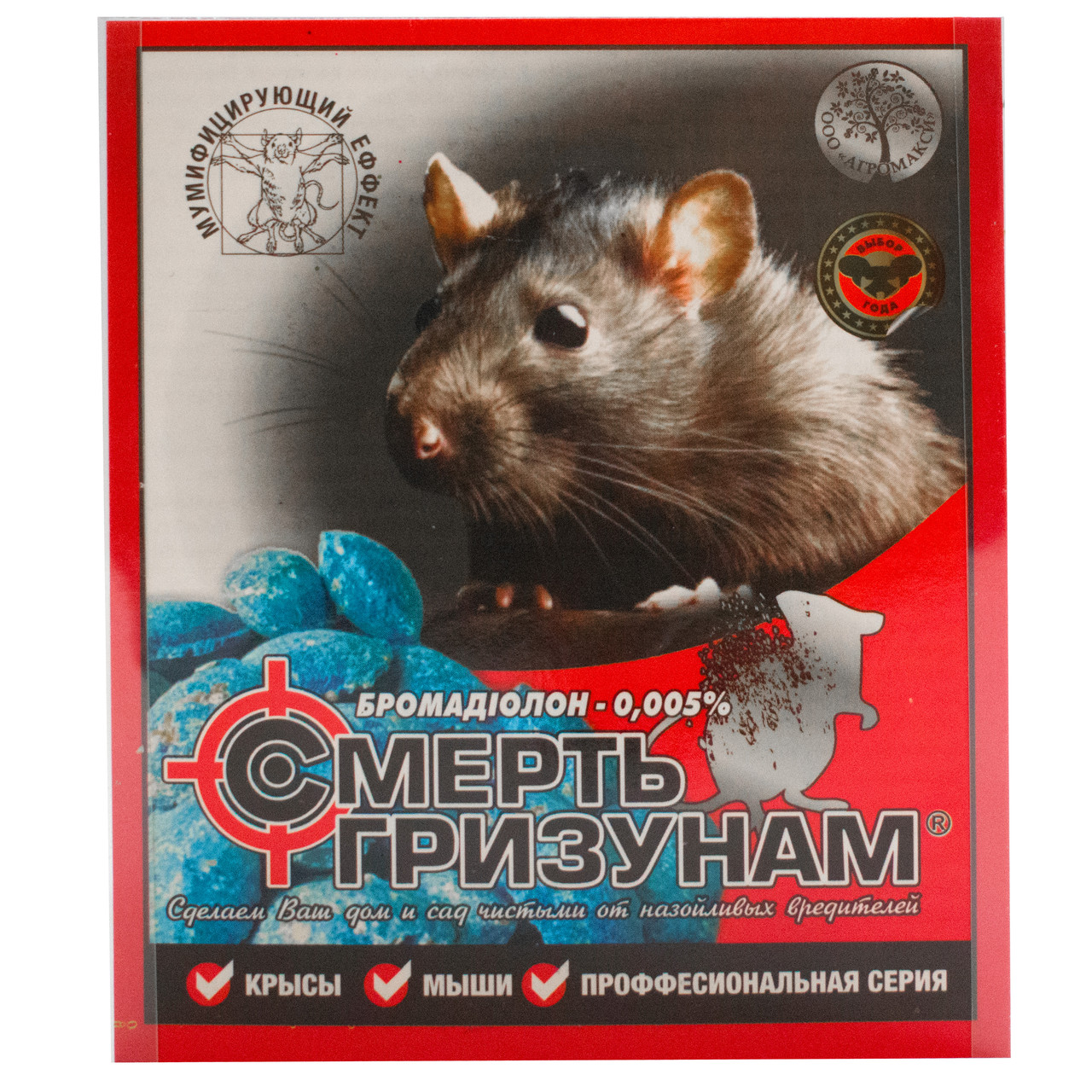 Брикеты от крыс и мышей Смерть грызунам 5 шт
