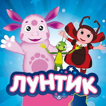 """""""Лунтик"""" - Пригласительные РУС"""