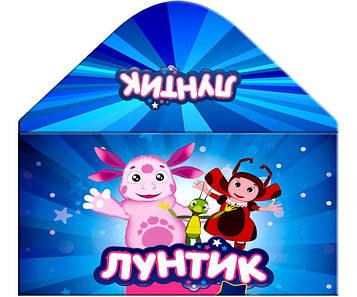 """""""Лунтик"""" - Конверт"""