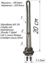 """ТЕН Батарейний різьба 1"""" потужністю 0,39 кВт до радіатор, нержавіюча сталь"""