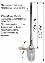 """ТЕН для алюмінієвого радіатора в батарею з повітряним термодатчиком 0,7 кВт різьба 1"""""""