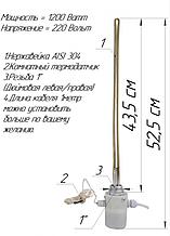 """ТЕН для алюмінієвого радіатора в батарею з повітряним термодатчиком 1,2 кВт різьба 1"""""""