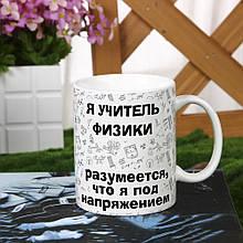 Чашка для учителя по физике