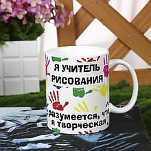 Чашка для учителя рисования