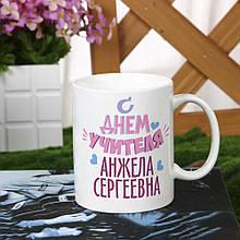 Чашка для учителя