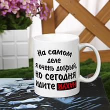 """Чашка """"идите НАХ*Й"""" для парня друга брата или на работу"""