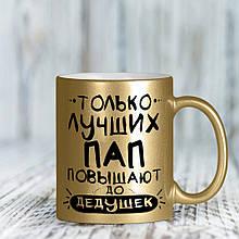 Золотая чашка для дедушки от дочки или сына