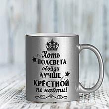 Серебряная чашка для крестной
