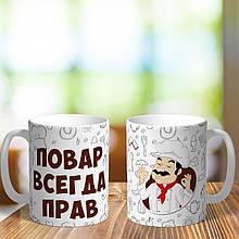 Оригинальная чашка с приколом для шеф-повара сюрприз подарок на день рождение праздник от коллектива
