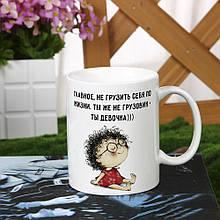Женская чашка для девушки подруги коллеге подарок на день рождение