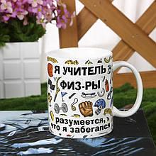 Чашка для учителя по физкультуре