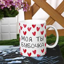 """Чашка """"МОЯ ТЫ БУБОЧКА"""" для девушки подруги или парня"""