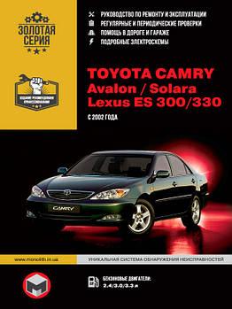 Toyota Camry / Toyota Avalon / Toyota Solara / Lexus ES 300 / Lexus 330 2002-2005 г. Руководство по ремонту и
