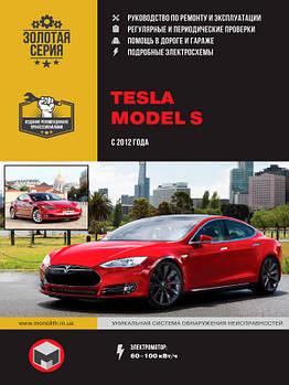 Tesla Model S c 2012 года. Руководство по ремонту и эксплуатации