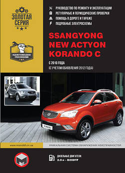 SsangYong New Actyon / SsangYong Korando C с 2010 г. (+обновление 2012 г.). Руководство по ремонту и