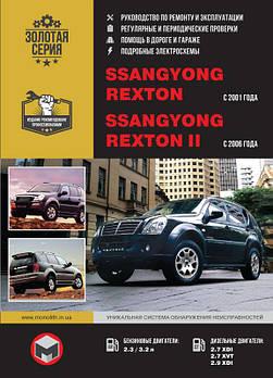 SsangYong Rexton с 2001 / Ssang Yong Rexton II с 2006 г. Руководство по ремонту и эксплуатации