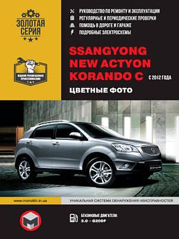 SsangYong New Actyon / SsangYong Korando C c 2012 г. Руководство по ремонту и эксплуатации