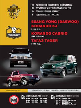 SsangYong Korando KJ / SsangYong Korando Cabrio / ТАGАZ Tager с 1996 по 2008 гг. Руководство по ремонту и
