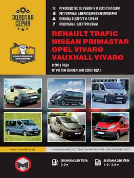 Renault Trafic / Opel Vivaro / Nissan Primastar з 2001 р. Керівництво по ремонту та експлуатації