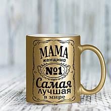 Золотая чашка для самой лучшей мамы в мире