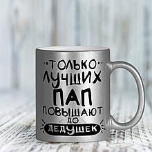 Сеебряная чашка для дедушки от дочки или сына