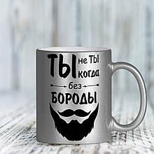 """Мужская серебряная чашка """"ты не ты, когда без бороды"""""""