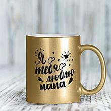 """Золотая чашка """"я люблю тебя папа"""""""