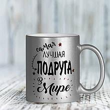 Серебряная чашка для подруги