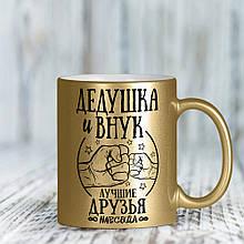 Золотая чашка для дедушки