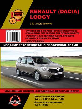 Renault Lodgy / Dacia Lodgy с 2012 г. Руководство по ремонту и эксплуатации.