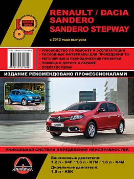 Renault / Dacia Sandero / Sandero Stepway с 2012 г. Руководство по ремонту и эксплуатации.
