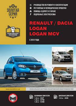 Renault / Dacia Logan / Logan MCV с 2012 г. Руководство по ремонту и эксплуатации.