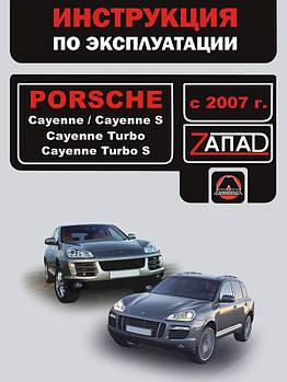 Porsche Cayenne / Porsche Cayenne S / Porsche Cayenne Turbo / Porsche Cayenne Turbo S с 2007 г. Инструкция по