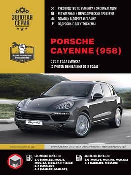 Porsche Cayenne (958) с 2011 года (+ обновления 2014 года). Руководство по ремонту и эксплуатации