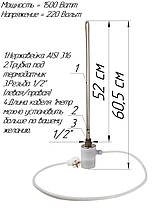 ТЕН для алюмінієвого радіатора в батарею з електронним термодатчиком 1,5 кВт